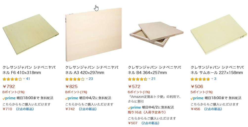 木製パネル