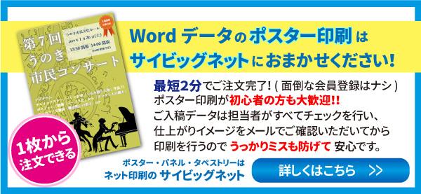 Wordデータのポスター印刷はサイビッグネットにおまかせください!