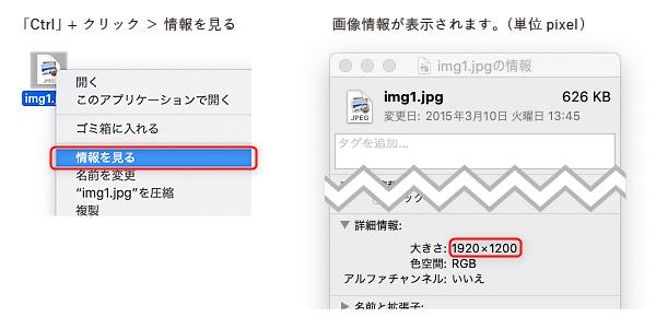 画像サイズの確認方法(Mac)