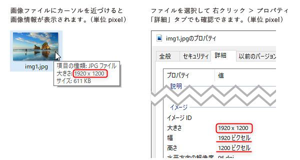 画像サイズの確認方法(Windows)